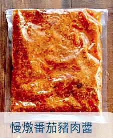 慢燉豬肉醬